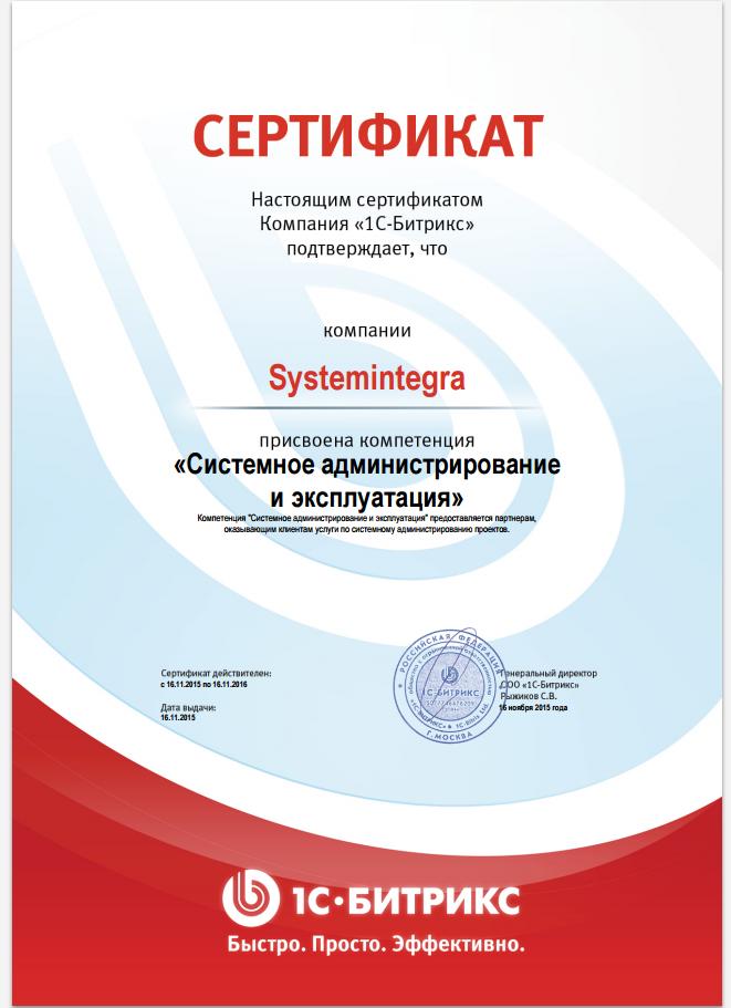 Сертификация 1с битрикс сертификация хлеба кондитерских и макаронных изделий